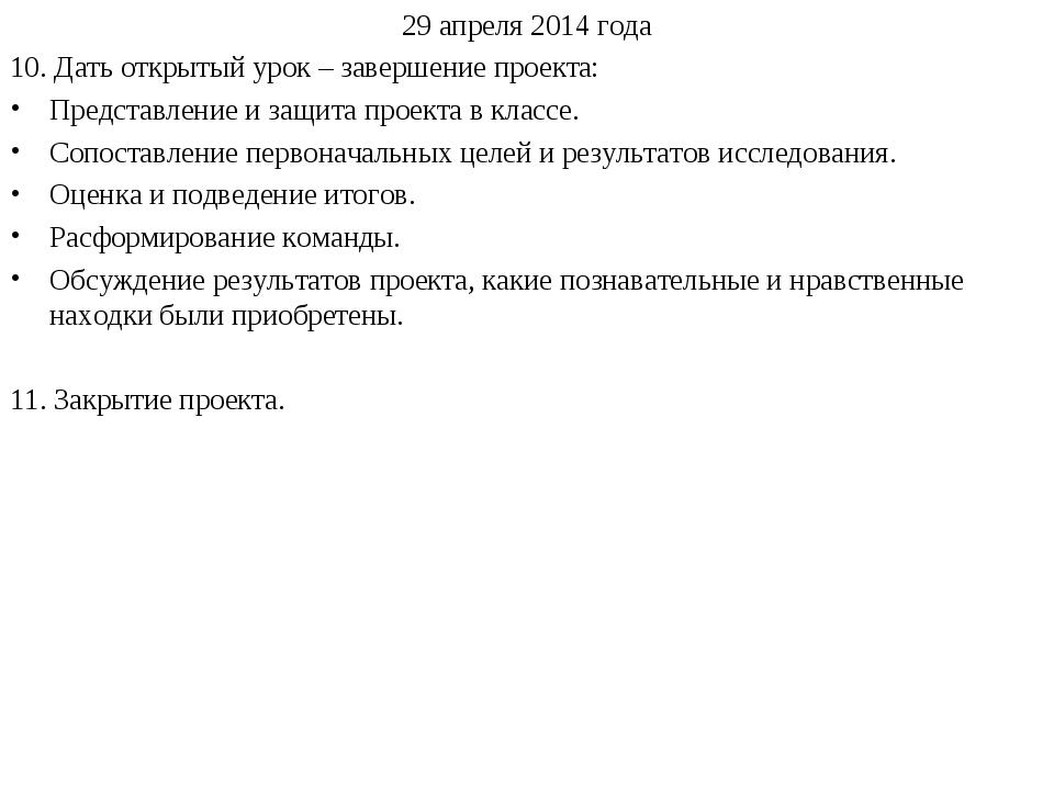 29 апреля 2014 года 10. Дать открытый урок – завершение проекта: Представлени...