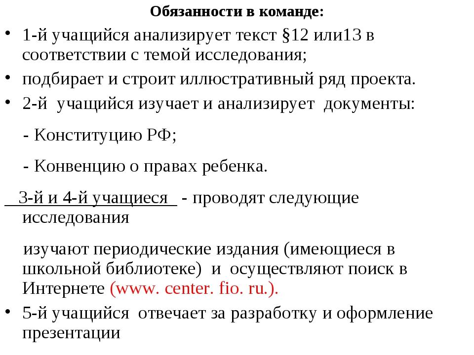 Обязанности в команде: 1-й учащийся анализирует текст §12 или13 в соответстви...