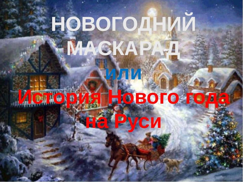 НОВОГОДНИЙ МАСКАРАД или История Нового года на Руси