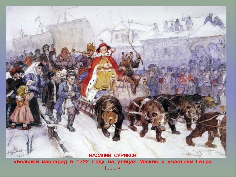 ВАСИЛИЙ CУРИКОВ «Большой маскарад в 1722 году на улицах Москвы с участием Пе...