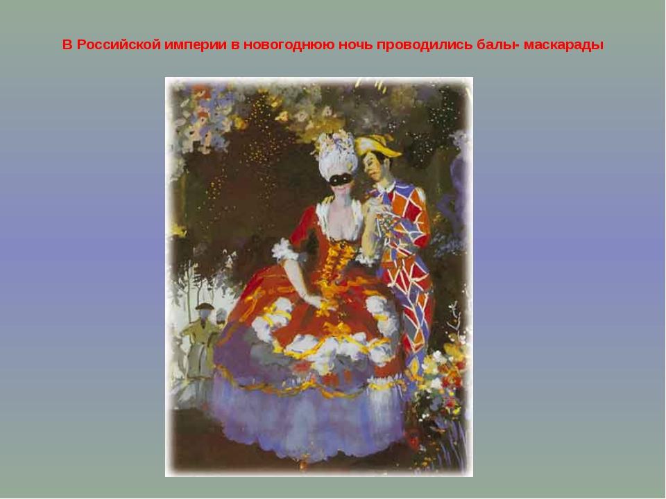 В Российской империи в новогоднюю ночь проводились балы- маскарады