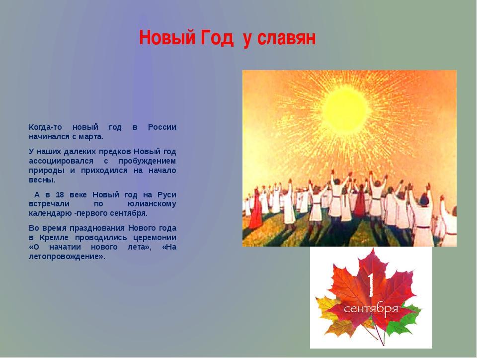 Когда-то новый год в России начинался с марта. У наших далеких предков Новый...