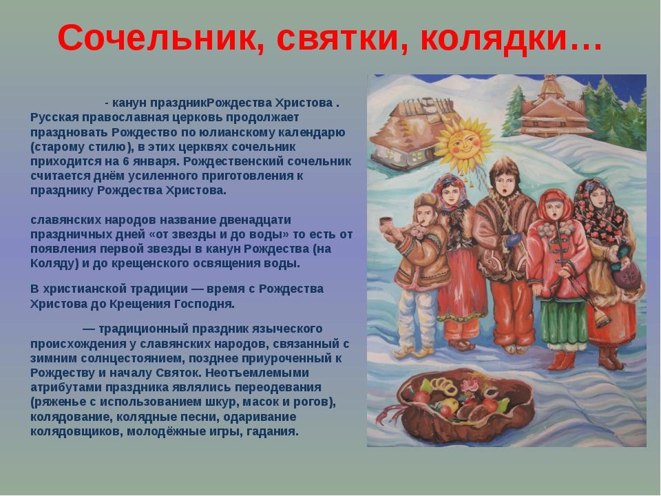 Сочельник, святки, колядки… Соче́льник - канун праздникРождества Христова . Р...