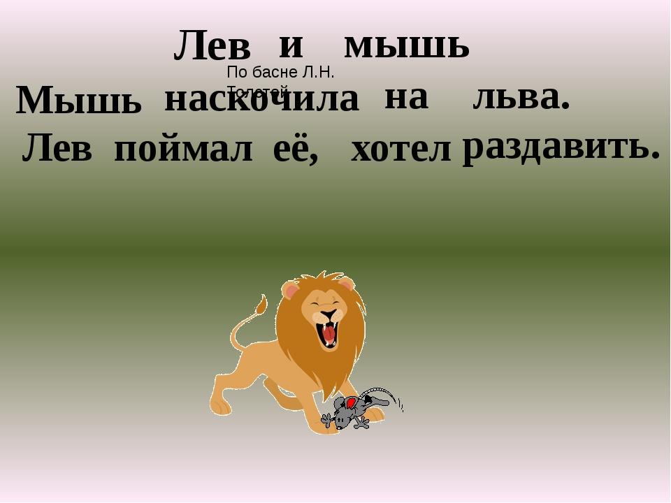 Лев и мышь Мышь наскочила на льва. Лев поймал её, хотел раздавить. По басне Л...