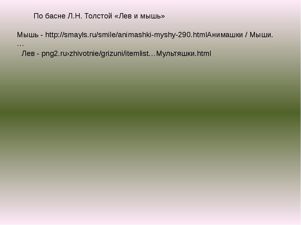 Мышь - http://smayls.ru/smile/animashki-myshy-290.htmlАнимашки / Мыши. … Лев...