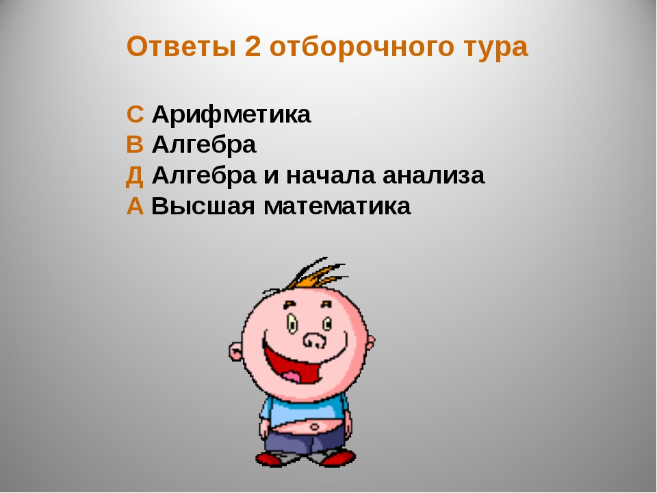 Ответы 2 отборочного тура С Арифметика В Алгебра Д Алгебра и начала анализа А...