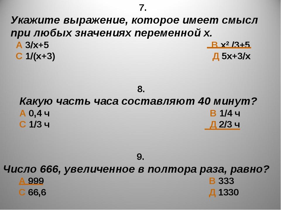 7. Укажите выражение, которое имеет смысл при любых значениях переменной х....