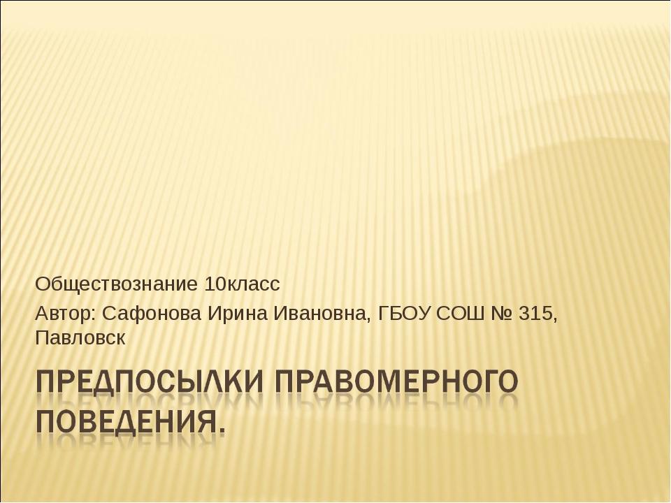 Обществознание 10класс Автор: Сафонова Ирина Ивановна, ГБОУ СОШ № 315, Павловск