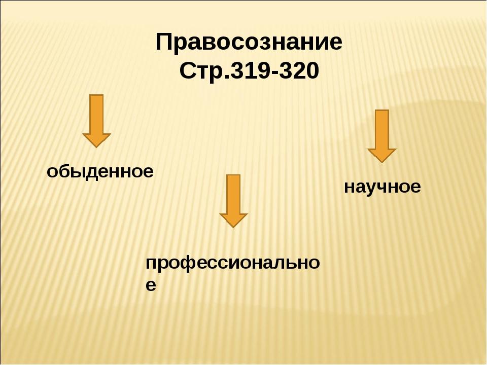 Правосознание Стр.319-320 обыденное профессиональное научное