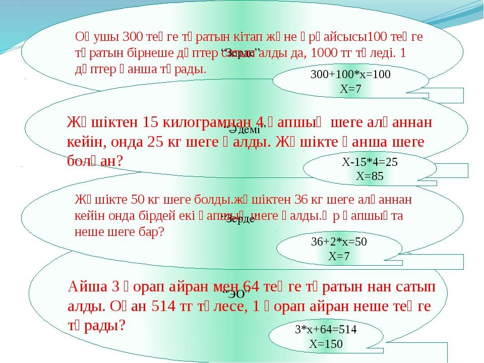 """300+100*х=100 Х=7 Х-15*4=25 Х=85 36+2*х=50 Х=7 3*х+64=514 Х=150 """"Зерде"""" Оқушы..."""