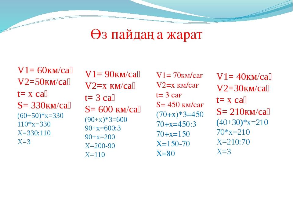 Өз пайдаңа жарат V1= 60км/сағ V2=50км/сағ t= x сағ S= 330км/сағ (60+50)*х=330...