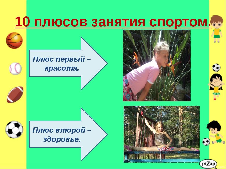 10 плюсов занятия спортом. Плюс первый – красота. Плюс второй – здоровье.