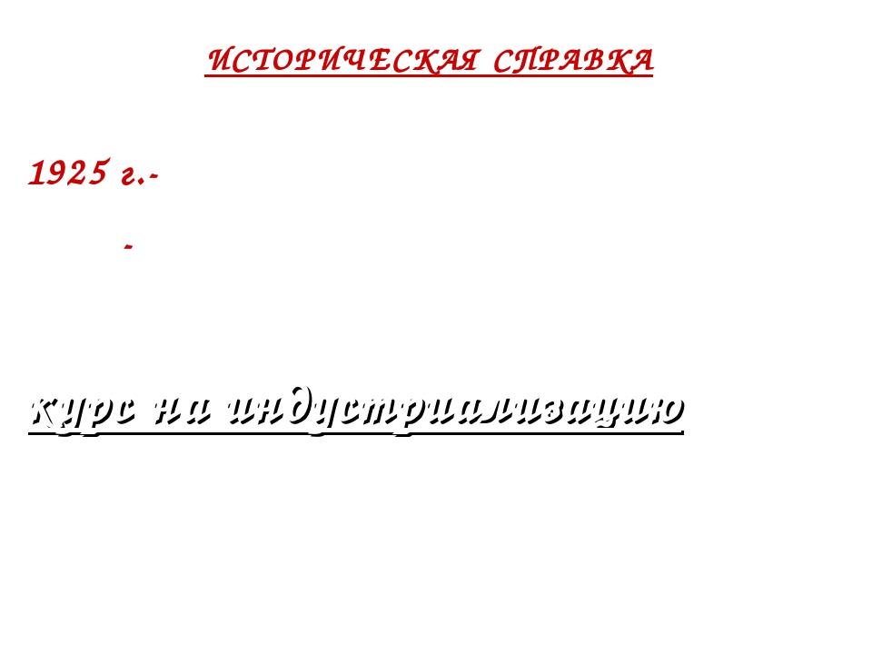 ИСТОРИЧЕСКАЯ СПРАВКА 1925 г.- XIV партийная конференция - XIV съезд ВКП(б) ку...