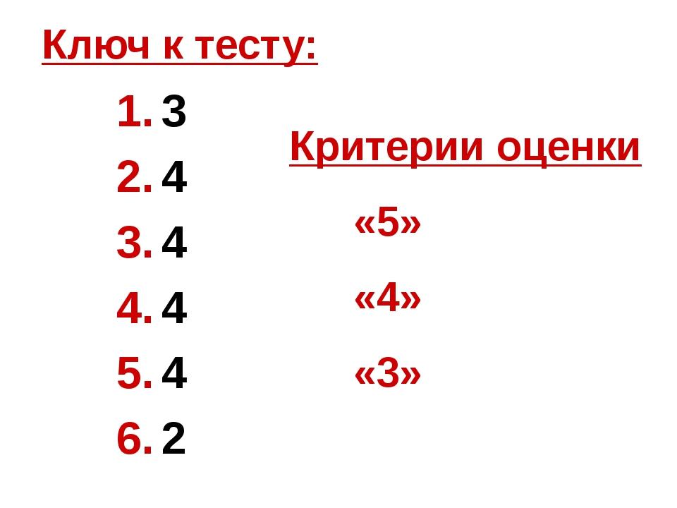 Ключ к тесту: 3 4 4 4 4 2 Критерии оценки На «5» = 6 «+» На «4» = 4-5 «+» На...