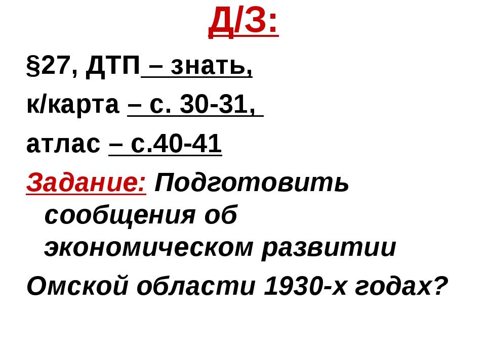 Д/З: §27, ДТП – знать, к/карта – с. 30-31, атлас – с.40-41 Задание: Подготови...