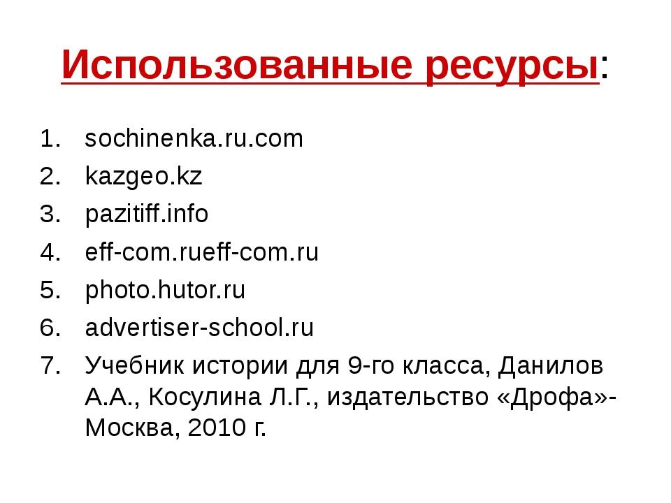 Использованные ресурсы: sochinenka.ru.com kazgeo.kz pazitiff.info eff-com.rue...