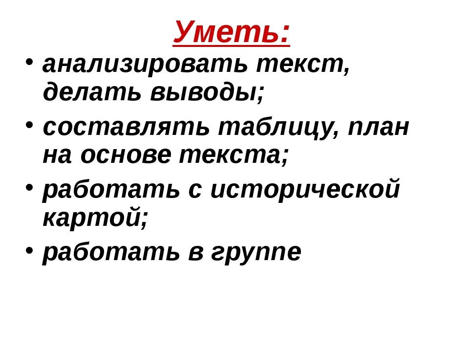 Уметь: анализировать текст, делать выводы; составлять таблицу, план на основе...