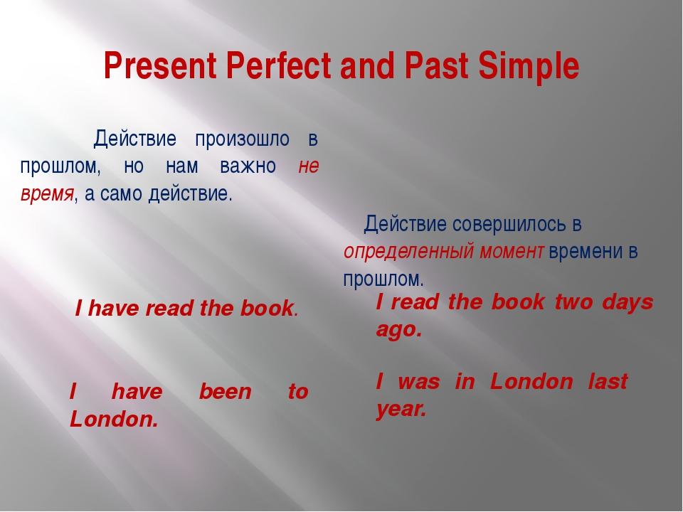 Present Perfect and Past Simple Действие произошло в прошлом, но нам важно не...