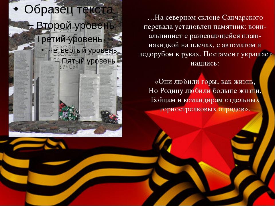 …На северном склоне Санчарского перевала установлен памятник: воин-альпинист...