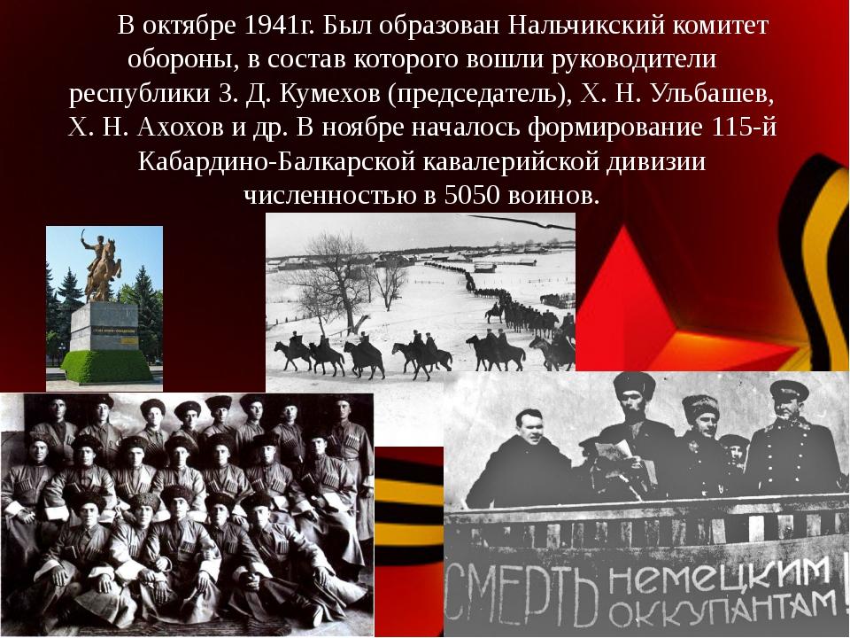 Прокофьев В октябре 1941г. Был образован Нальчикский комитет обороны, в сост...