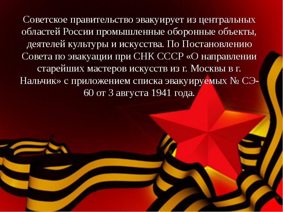 Советское правительство эвакуирует из центральных областей России промышленн...