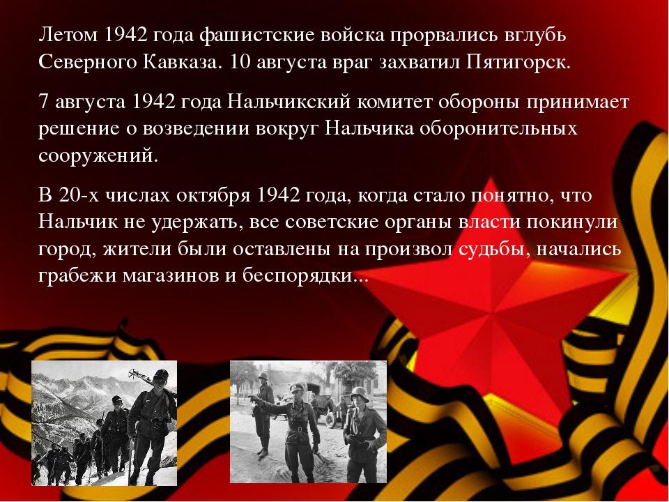 Летом 1942 года фашистские войска прорвались вглубь Северного Кавказа. 10 авг...