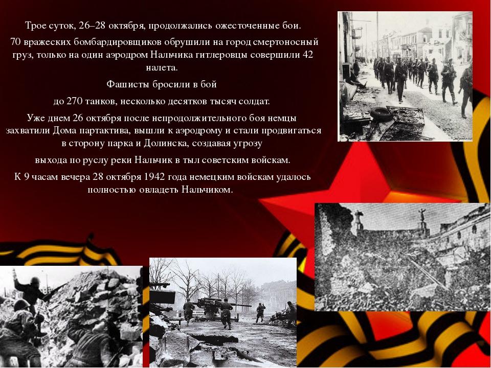 Трое суток, 26–28 октября, продолжались ожесточенные бои. 70 вражеских бомба...