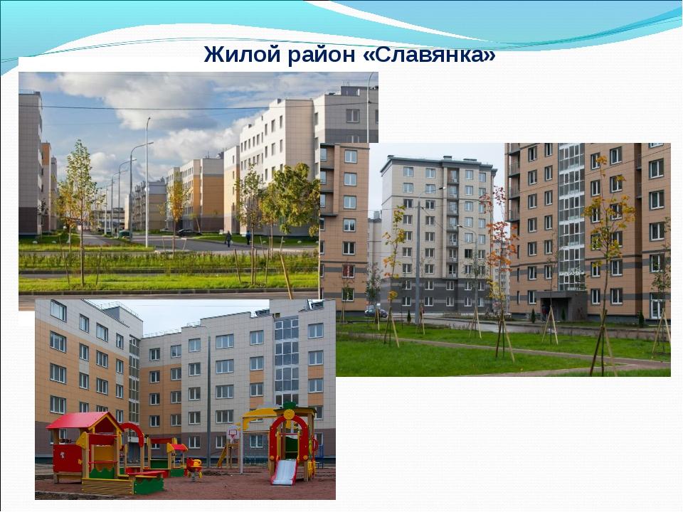 Жилой район «Славянка»