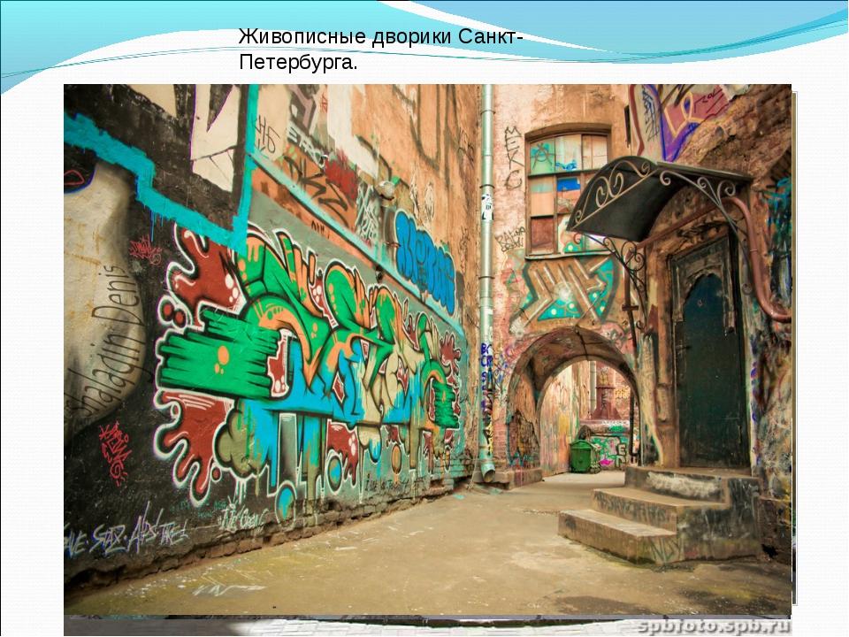 Живописные дворики Санкт-Петербурга.