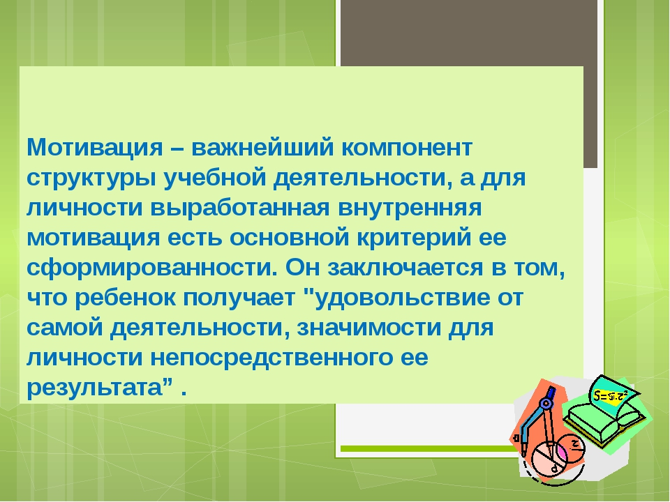 Мотивация – важнейший компонент структуры учебной деятельности, а для личност...