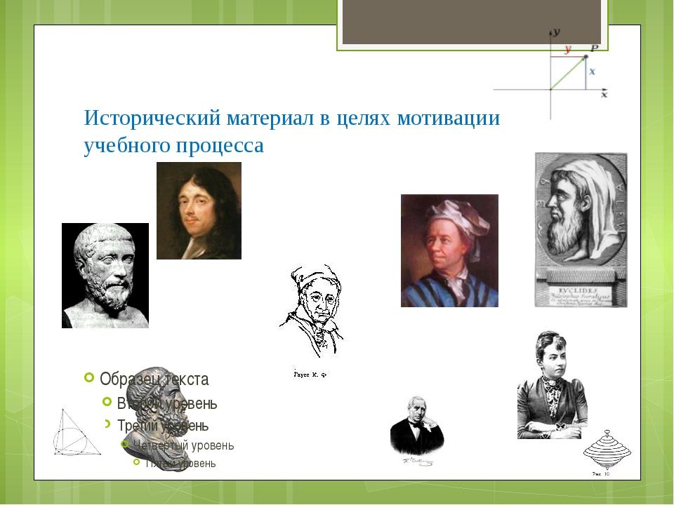 Исторический материал в целях мотивации учебного процесса