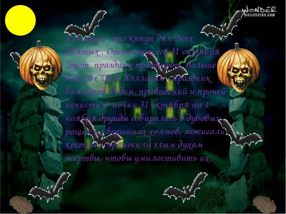 Хэллоуин- это канун дня Всех Святых . Отмечают его 31 октября . Этот праздник...