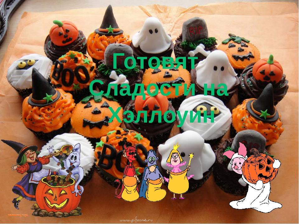 Готовят Сладости на Хэллоуин