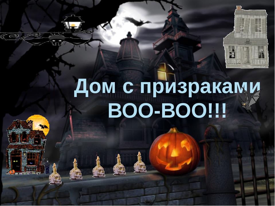 Дом с призраками ВОО-ВОО!!!