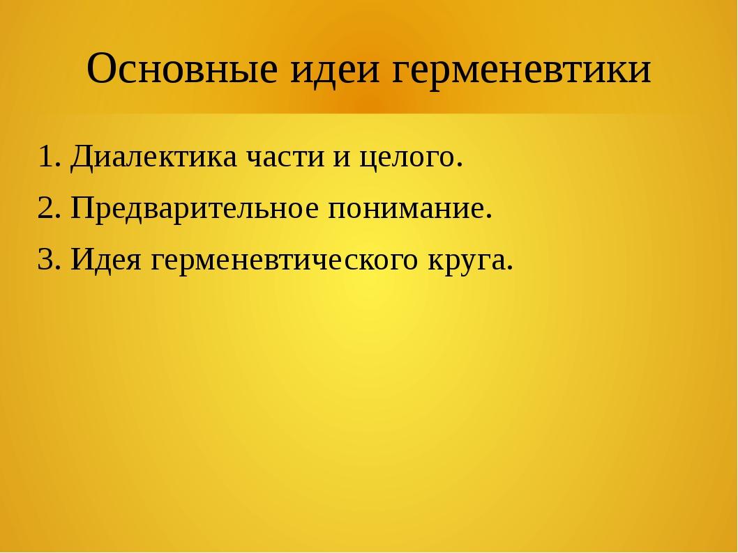 Основные идеи герменевтики 1. Диалектика части и целого. 2. Предварительное п...