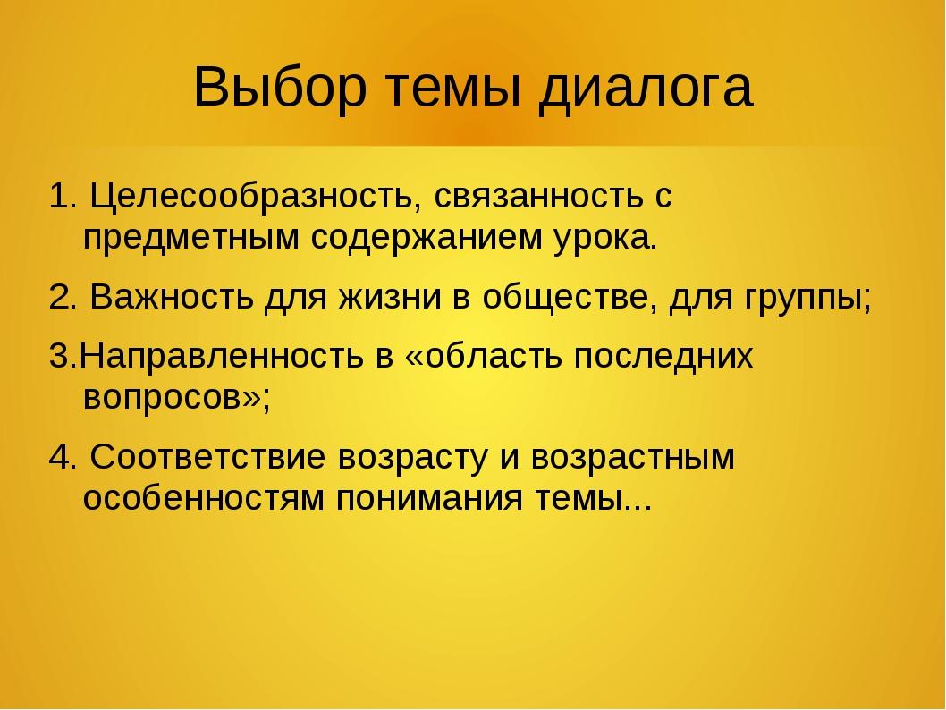 Выбор темы диалога 1. Целесообразность, связанность с предметным содержанием...