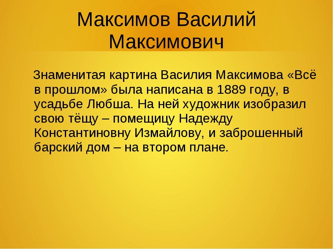 Максимов Василий Максимович Знаменитая картина Василия Максимова «Всё в прошл...
