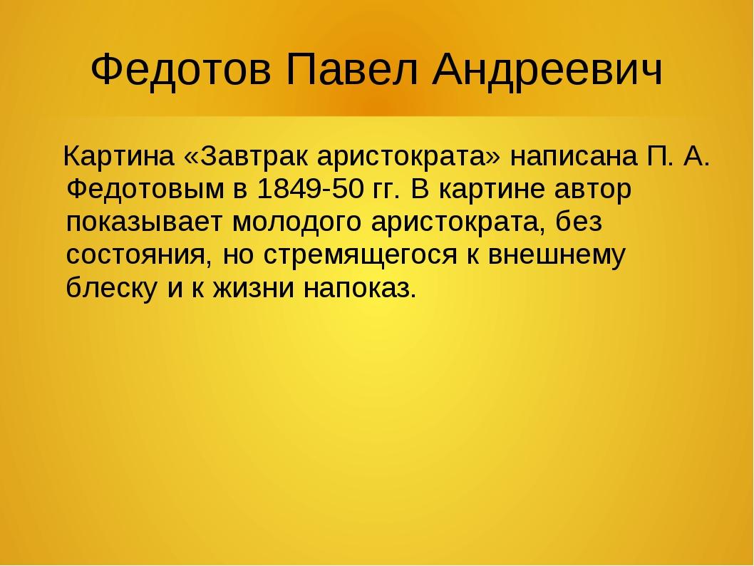 Федотов Павел Андреевич Картина «Завтрак аристократа» написана П. А. Федотовы...