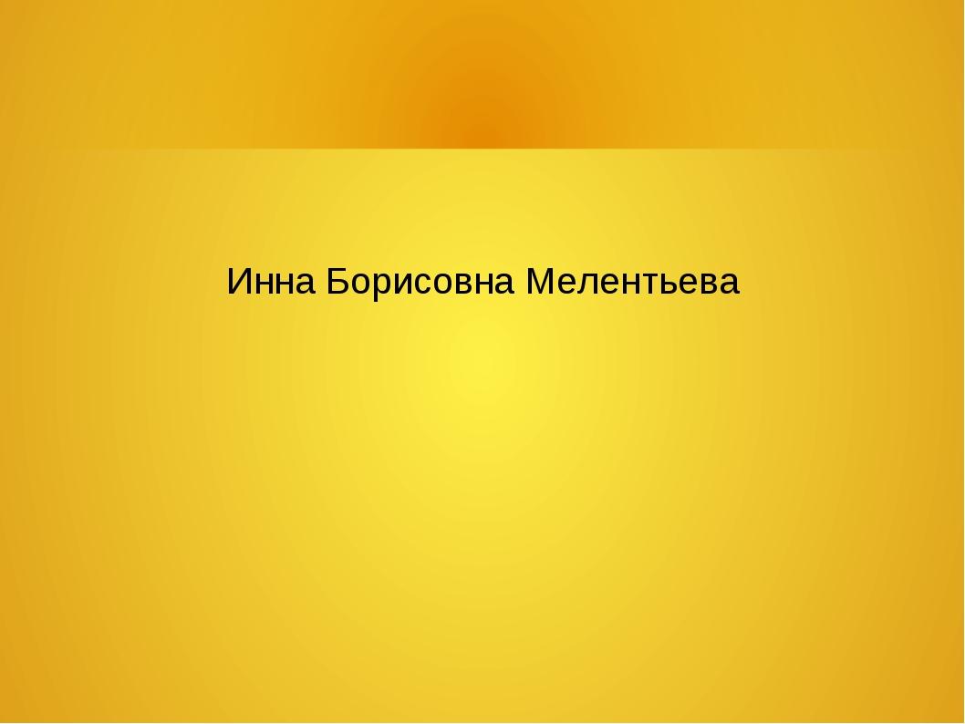 Инна Борисовна Мелентьева