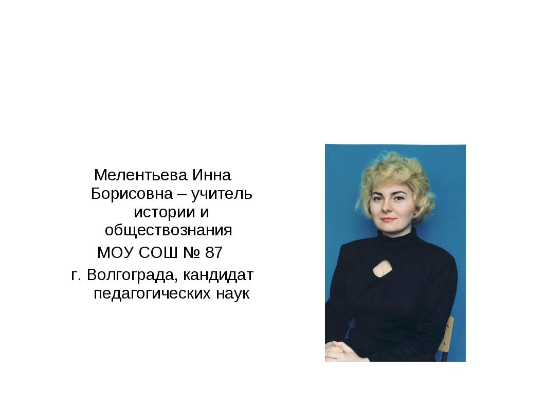 Мелентьева Инна Борисовна – учитель истории и обществознания МОУ СОШ № 87 г....
