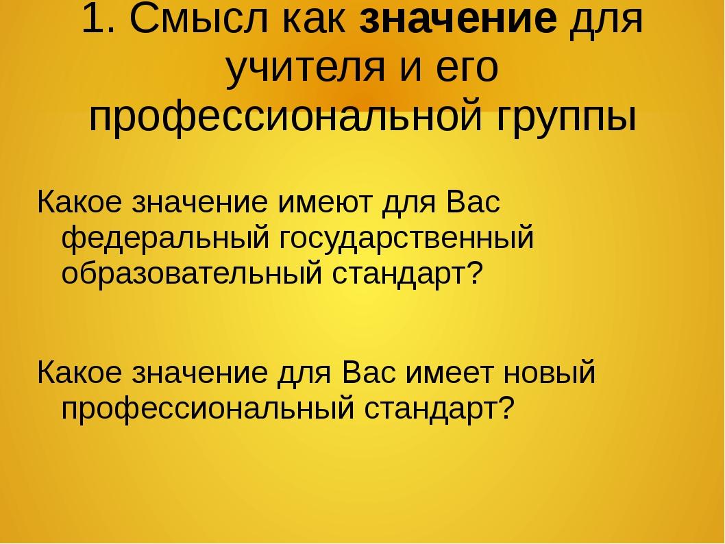 1. Смысл как значение для учителя и его профессиональной группы Какое значени...