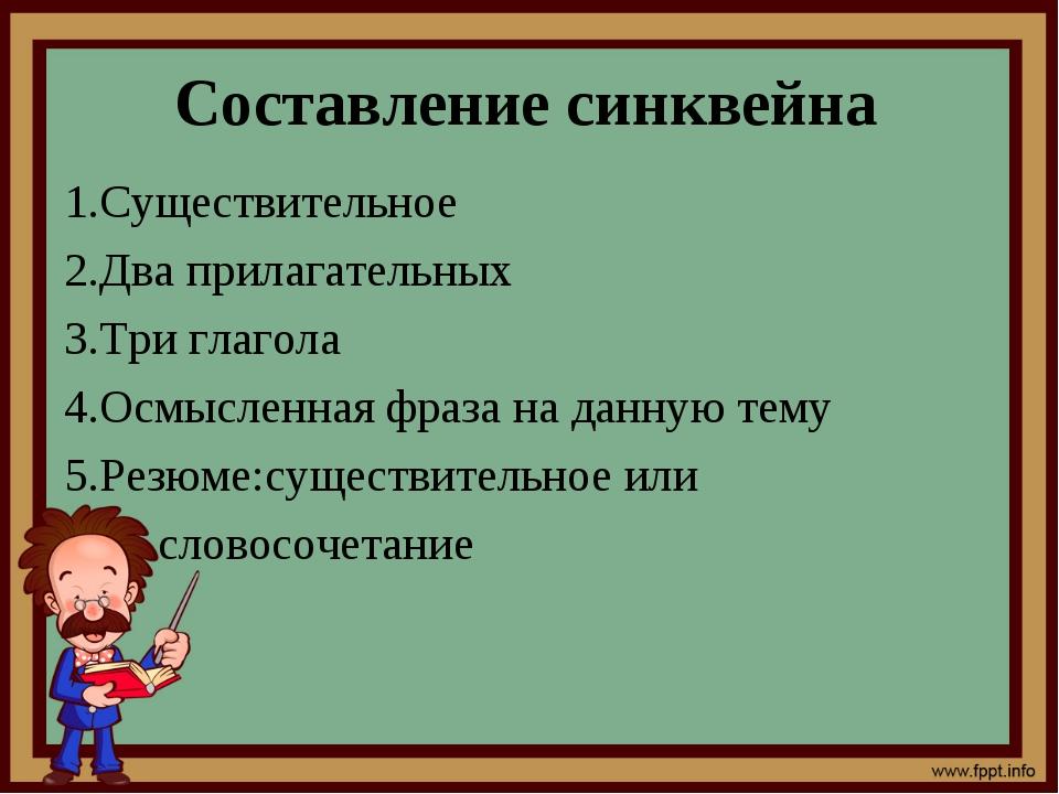 Составление синквейна 1.Существительное 2.Два прилагательных 3.Три глагола 4....