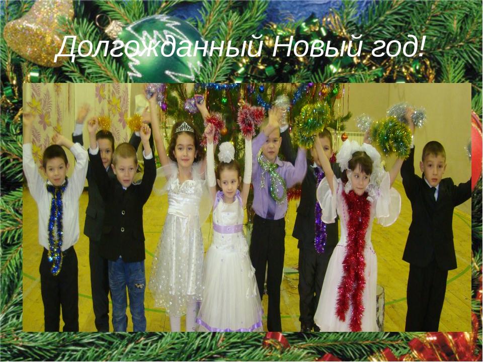 Долгожданный Новый год!