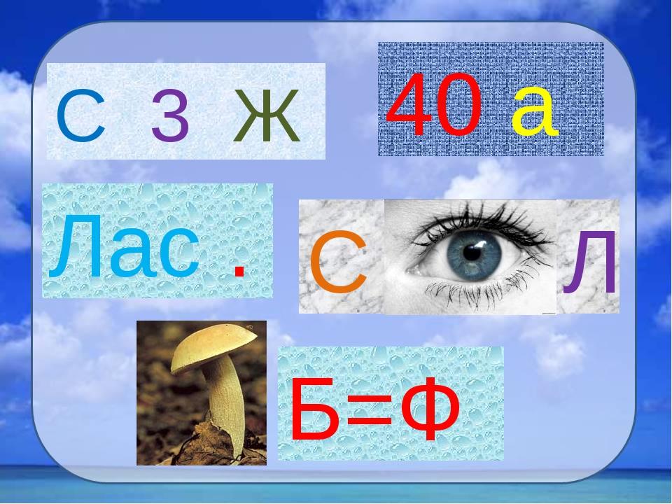 40 а С 3 Ж Лас . Б=Ф С Л