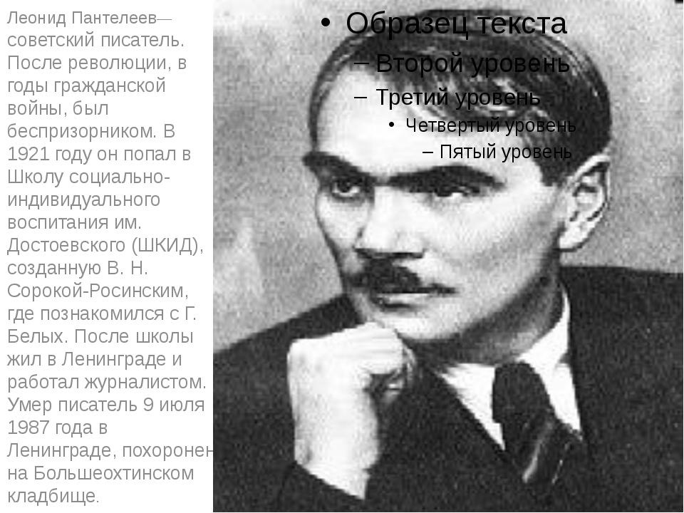 Леонид Пантелеев— советский писатель. После революции, в годы гражданской во...