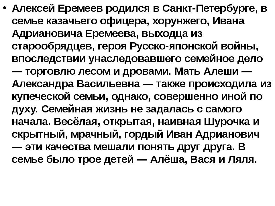 Алексей Еремеев родился в Санкт-Петербурге, в семье казачьего офицера, хорун...