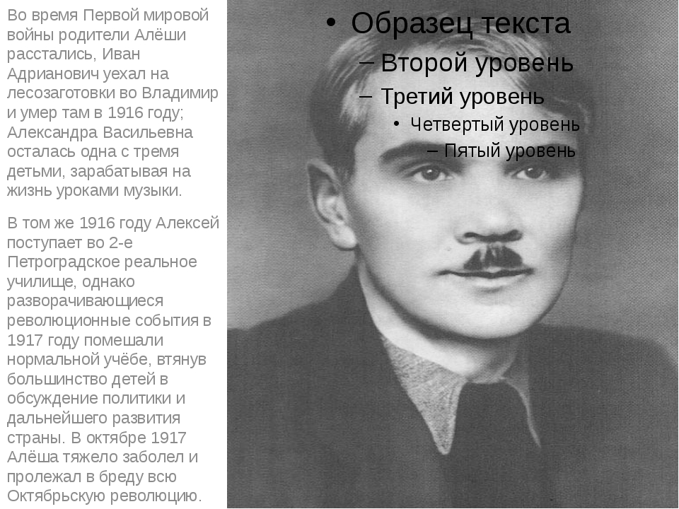 Во время Первой мировой войны родители Алёши расстались, Иван Адрианович уех...