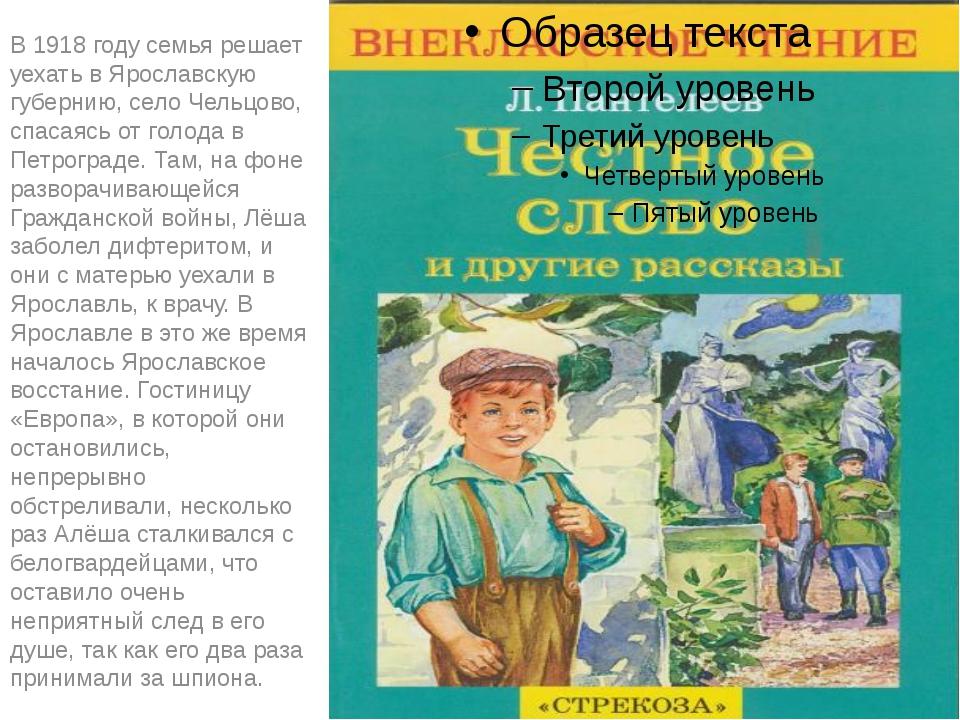 В 1918 году семья решает уехать в Ярославскую губернию, село Чельцово, спаса...