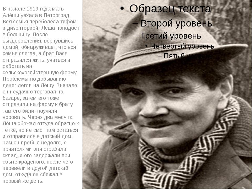 В начале 1919 года мать Алёши уехала в Петроград. Вся семья переболела тифом...