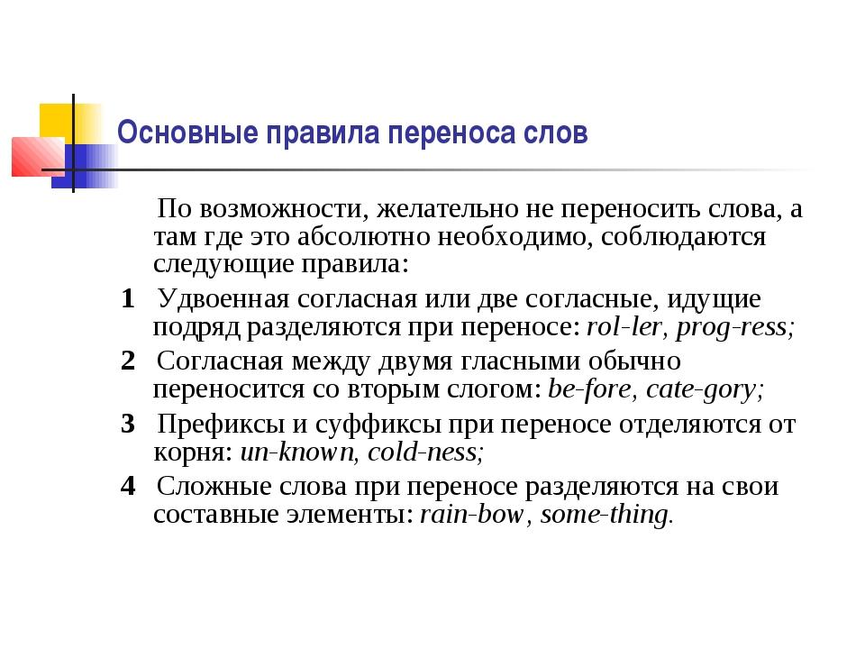 Основные правила переноса слов По возможности, желательно не переносить слова...